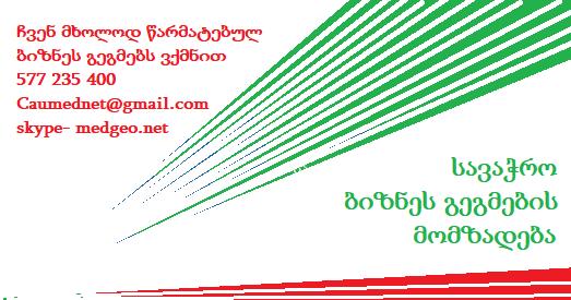 სავაჭრო ბიზნეს გეგმების მომზადება 577 235 400