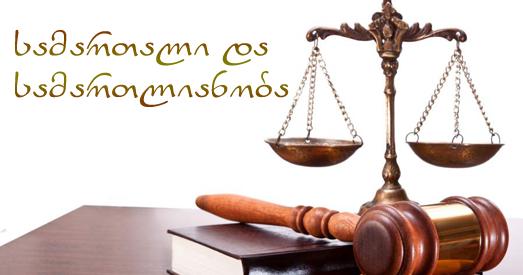 სამართალი სამართლიანობა